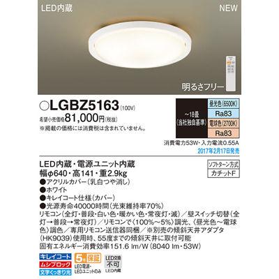 パナソニック シーリングライト LGBZ5163
