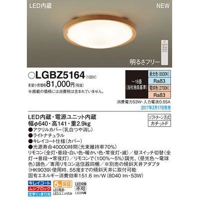 パナソニック シーリングライト LGBZ5164