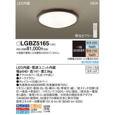 パナソニック シーリングライト LGBZ5165