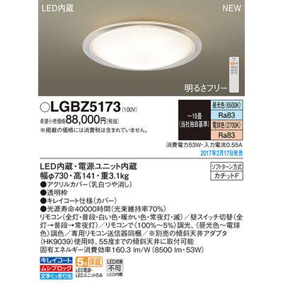 パナソニック シーリングライト LGBZ5173