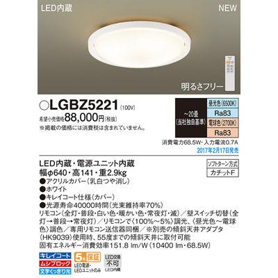 パナソニック シーリングライト LGBZ5221