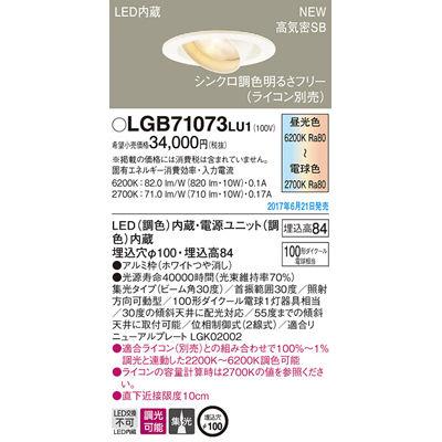 パナソニック ダウンライト LGB71073LU1【納期目安:3週間】