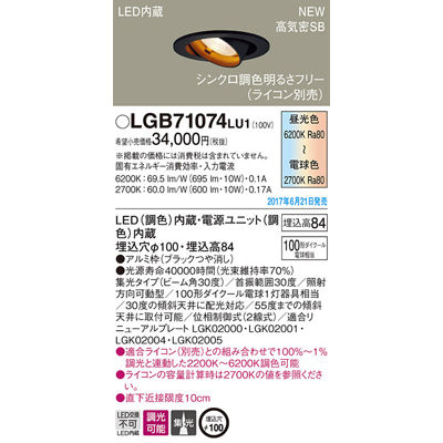 パナソニック ダウンライト LGB71074LU1