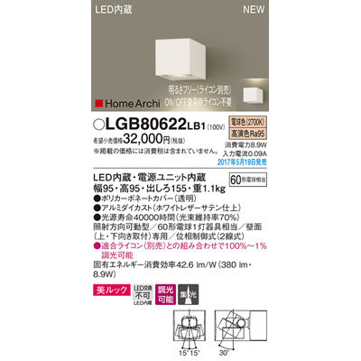 パナソニック ブラケット LGB80622LB1