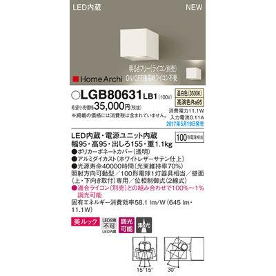 パナソニック ブラケット LGB80631LB1