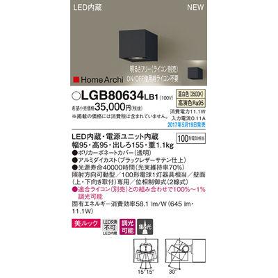 パナソニック ブラケット LGB80634LB1