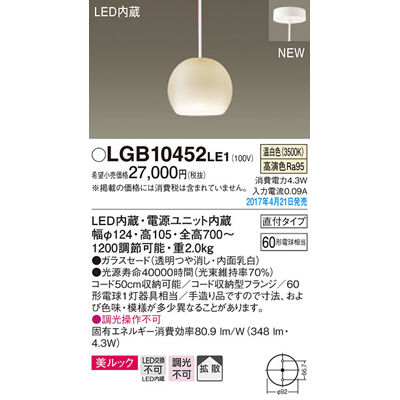 パナソニック ペンダント LGB10452LE1