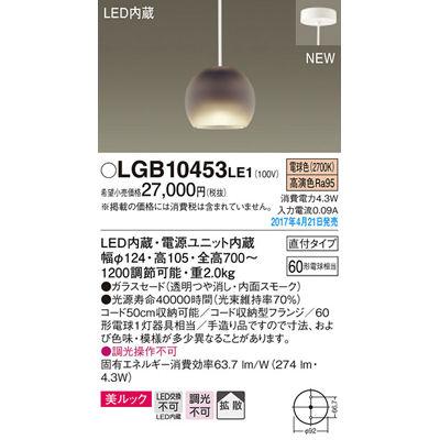 パナソニック ペンダント LGB10453LE1