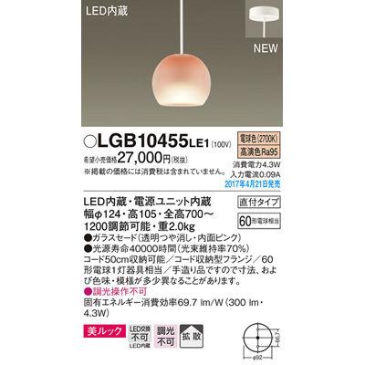 パナソニック ペンダント LGB10455LE1