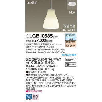 パナソニック ペンダント LGB10585