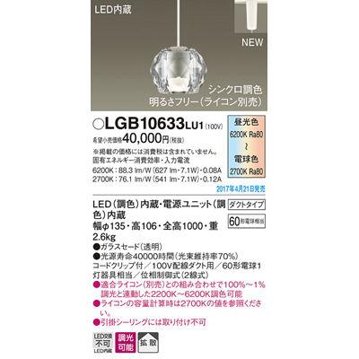 パナソニック ペンダント LGB10633LU1