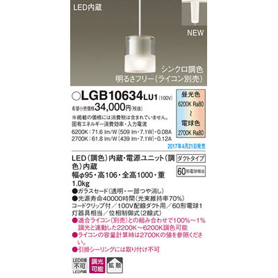 パナソニック ペンダント LGB10634LU1