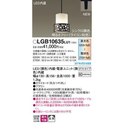 パナソニック ペンダント LGB10635LU1