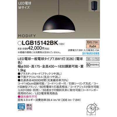 パナソニック ペンダント LGB15142BK