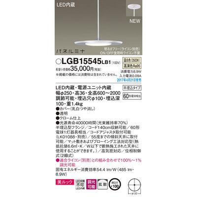 パナソニック ペンダント LGB15545LB1