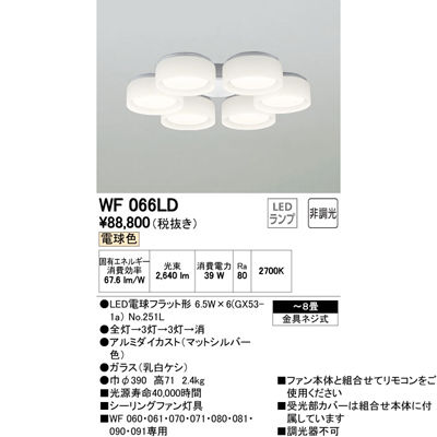 ODELIC シーリングファン WF066LD