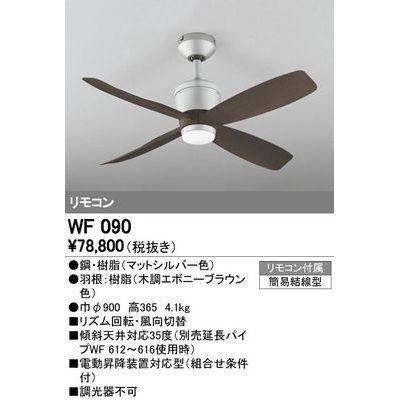 ODELIC シーリングファン WF090