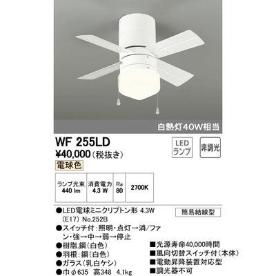 ODELIC シーリングファン WF255LD