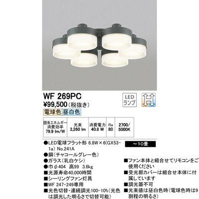 ODELIC シーリングファン WF269PC