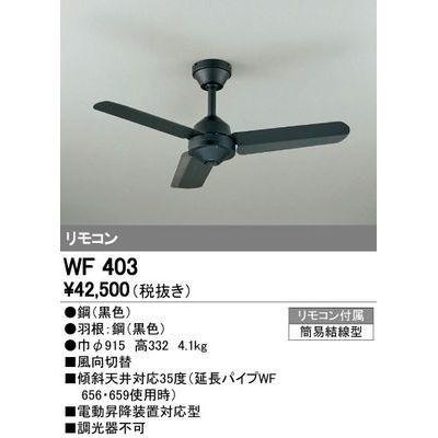 ODELIC シーリングファン WF403
