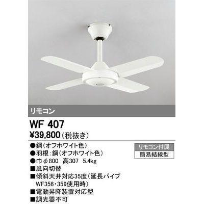ODELIC シーリングファン WF407