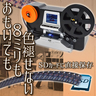 テレマルシェ 8mmフィルムデジタルコンバーター「ダビングスタジオ」 TLMCV8
