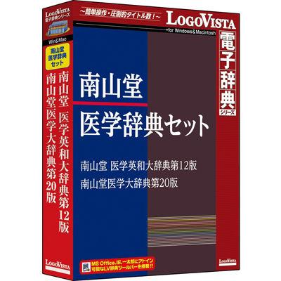 ロゴヴィスタ 南山堂医学辞典セット LVDST17010HV0