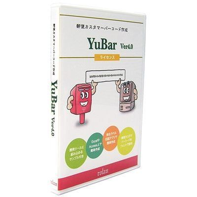 ローラン 郵便カスタマーバーコード作成ソフト YuBar Ver4.0 サーバーライセンス YUBAR4LSEV