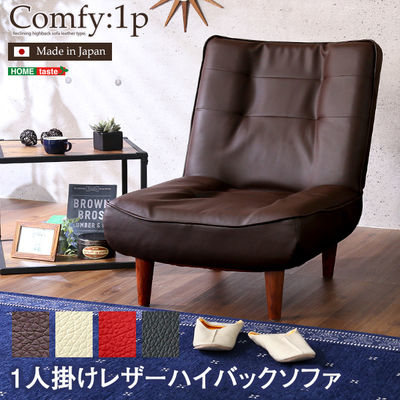 ホームテイスト 1人掛ハイバックソファ(PVCレザー)ローソファにも、ポケットコイル使用、3段階リクライニング 日本製Comfy-コンフィ- (ブラック) SH-07-CMY1P-BK