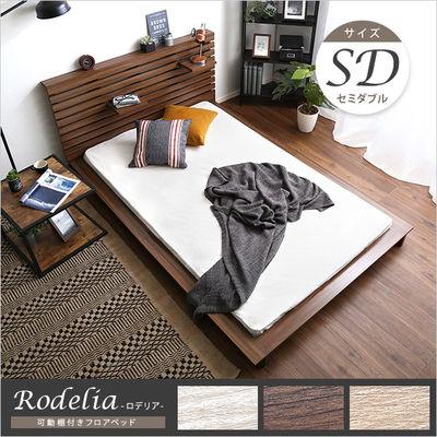 ホームテイスト 可動棚付きフロアベッド(セミダブル)ベッドフレーム、ロースタイル、スリムヘッドボードRodelia-ロデリア- (ブラウン) HT-SD01SD-BR