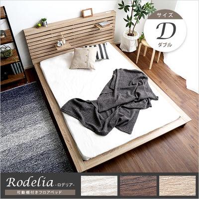 ホームテイスト 可動棚付きフロアベッド(ダブル)ベッドフレーム、ロースタイル、スリムヘッドボードRodelia-ロデリア- (ブラウン) HT-SD01D-BR