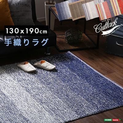 ホームテイスト 人気の手織りラグ(130×190cm)長方形、インド綿、オールシーズン使用可能Cuttack-カタック- (D) SH-01-CUT-RG-D