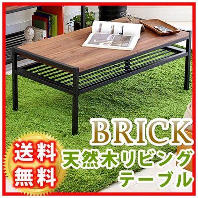 住まいスタイル 天然木製リビングテーブル PT-900BRN