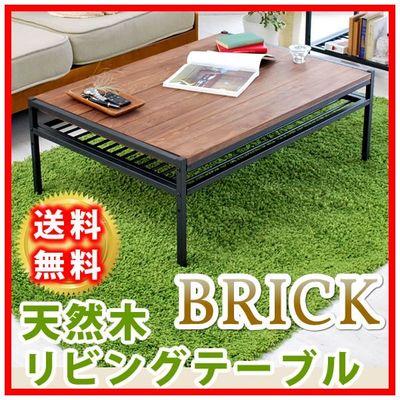 住まいスタイル 天然木製リビングテーブル L PT-950BRN