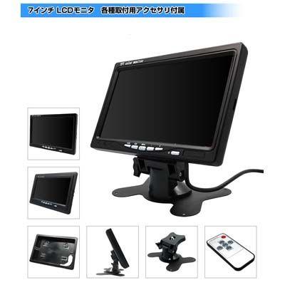 ブロードウォッチ 7インチ LCDモニター SEC-LCD-7INCH