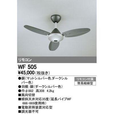 ODELIC シーリングファン WF505