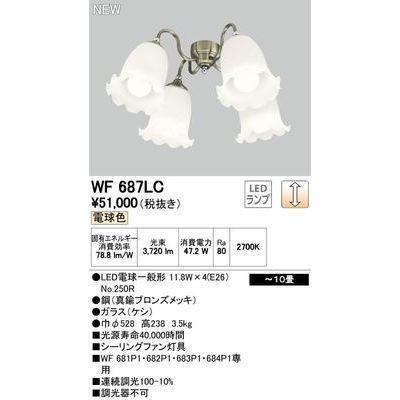 ODELIC シーリングファン WF687LC