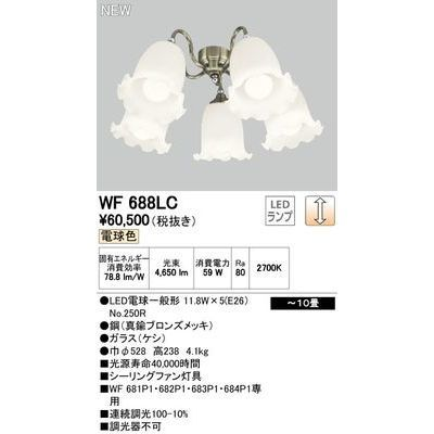 ODELIC シーリングファン WF688LC