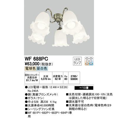 ODELIC シーリングファン WF688PC