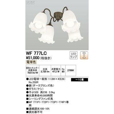 ODELIC シーリングファン WF777LC