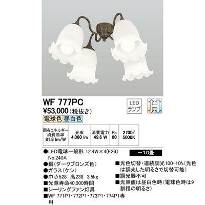 ODELIC シーリングファン WF777PC