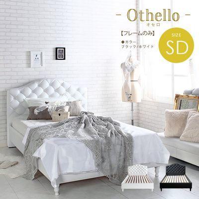 スタンザインテリア Othello【オセロ】ベッドフレーム(セミダブル)(ブラック) jxb4021pv-bk-sd