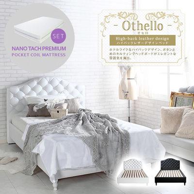 スタンザインテリア Othello【オセロ】(マットレスセット)(ホワイトダブル) jxb4023pv-wh-mpk9z21-d