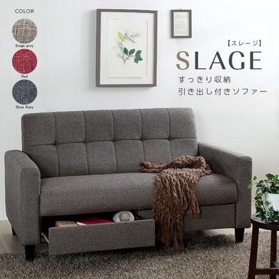 スタンザインテリア 引出し付き2Pソファ SLAGE【スレージ】コンパクトソファー zfs8054-bg