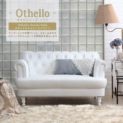 スタンザインテリア Othello【オセロ】2Pソファ jx80232wh
