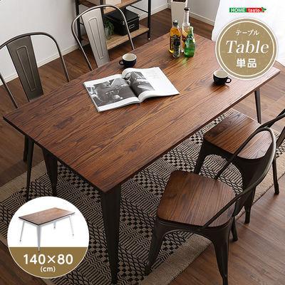 ホームテイスト おしゃれなアンティークダイニングテーブル(140cm幅)木製、天然木のニレ材を使用Porian-ポリアン- (メタル) HT-MT140-METAL