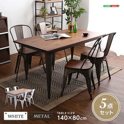 ホームテイスト アンティークデザイン ダイニングテーブル、ダイニングセット(5点セット)4人掛け、140cm幅Porian-ポリアン- (ホワイト) HT-BD140-W