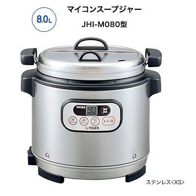 タイガー (8.0L)業務用マイコンスープジャー(ステンレス) JHI-N080-XS【納期目安:1週間】