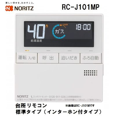 ノーリツ(NORITZ) 台所リモコン RC-J101MP