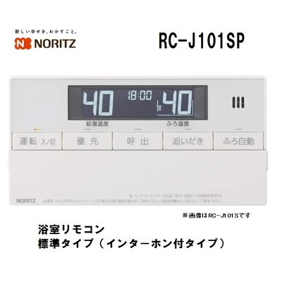 ノーリツ(NORITZ) 浴室リモコン RC-J101SP